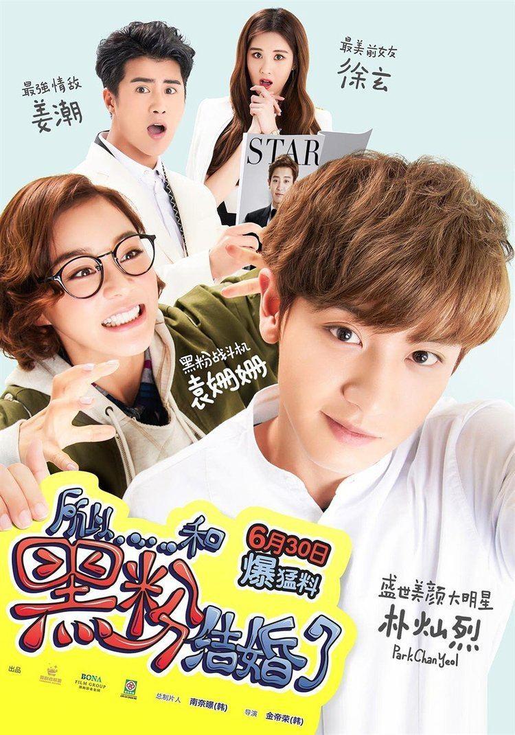 So I Married an Anti-fan So I Married An AntiFan Korean Movie 2015