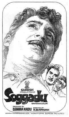 Soggadu (1976 film) movie poster