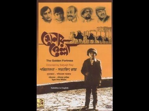 Sonar Kella Sonar Kella 1974 Bangla Full Movie YouTube