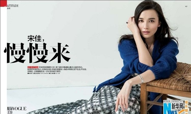 Song Jia Actress Born 1980 Graces VOGUE Magazine All China Womens