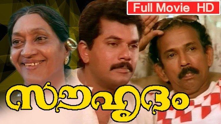 Souhrudam Malayalam Comedy Movie Souhrudam Full Movie Ft Mukesh Jagathi