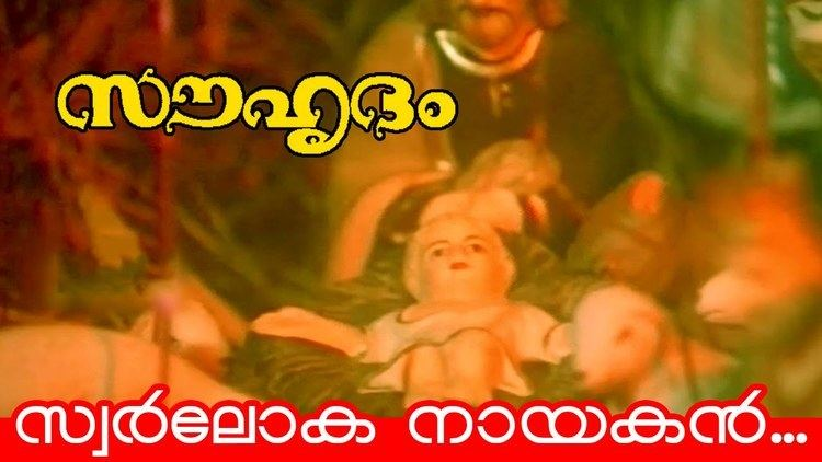 Souhrudam Swarloga Nayakan Souhrudam Movie Song YouTube