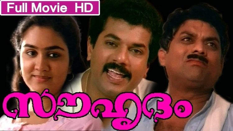 Souhrudam Malayalam Full Movie Souhrudam Malayalam Comedy Movie Ft