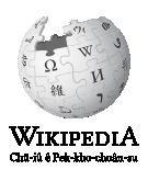 Southern Min Wikipedia