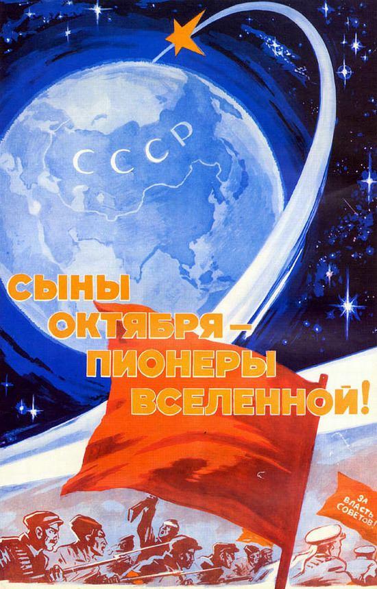 Soviet space program Propaganda posters of Soviet space program 19581963 Russia travel
