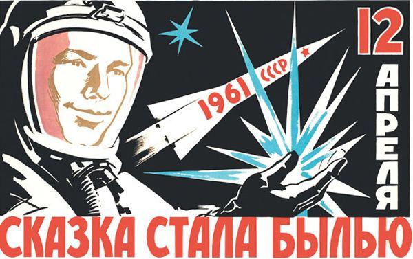 Soviet space program The amazing Soviet Space Program posters