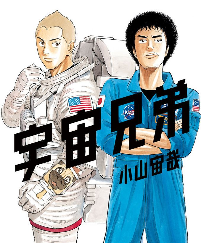 Space Brothers (manga) The Manga and Anime Series of Space Brothers Reaches Audiences