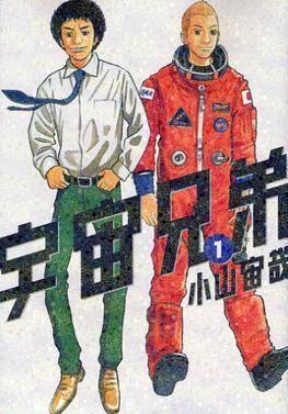 Space Brothers (manga) movie poster