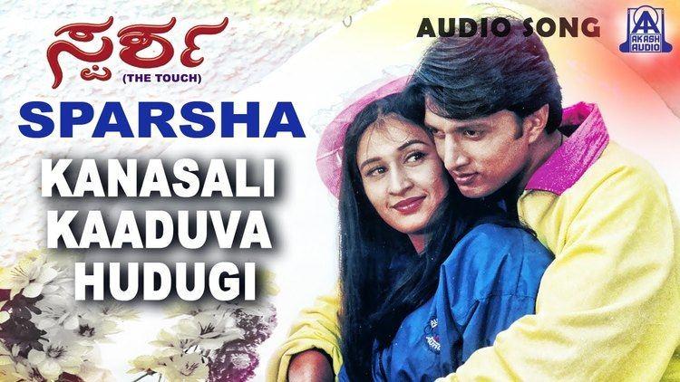 Sparsham Sparsha Kanasali Kaaduva Hudugi Audio Song Sudeep Rekha