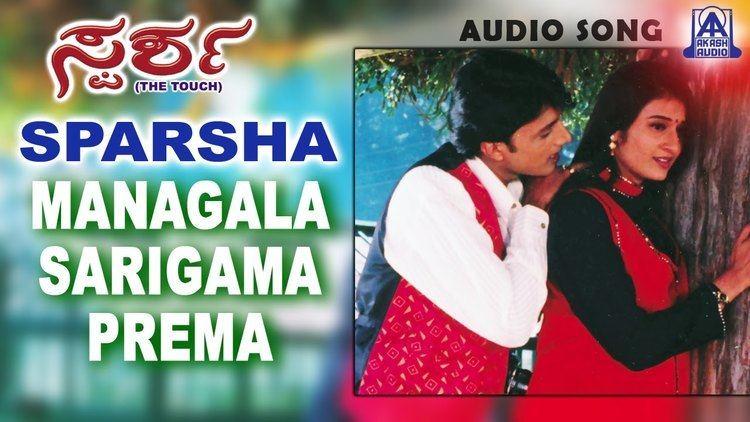 Sparsham Sparsha Managala Sarigama Prema Audio Song Sudeep Rekha