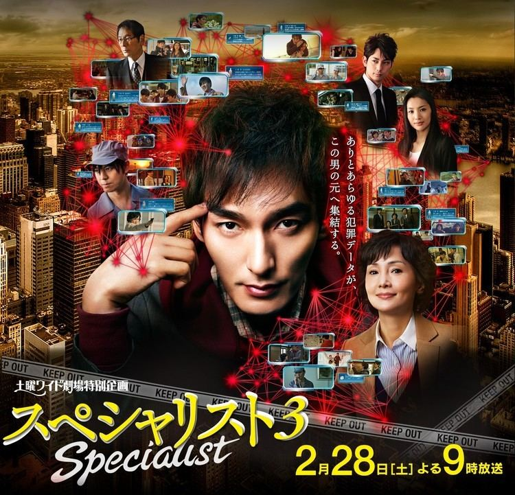 Specialist (2016 TV series) asianwikicomimages11aSpecialist3p01jpg
