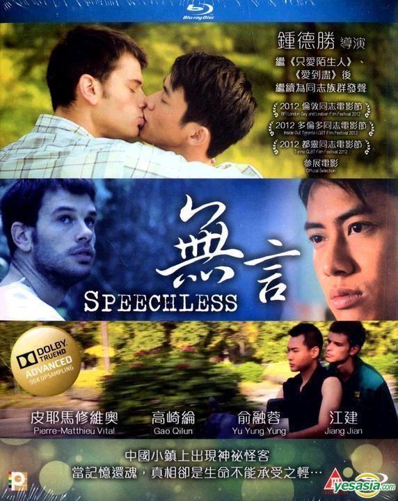 Speechless (2012 film) YESASIA Speechless 2012 Bluray Hong Kong Version Bluray
