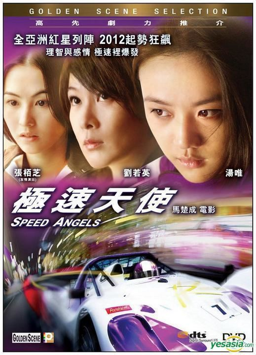 Speed Angels YESASIA Speed Angels 2011 DVD Hong Kong Version DVD Tang