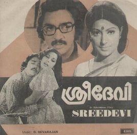 Sreedevi (film) movie poster