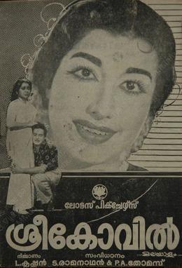 Sreekovil (film) movie poster