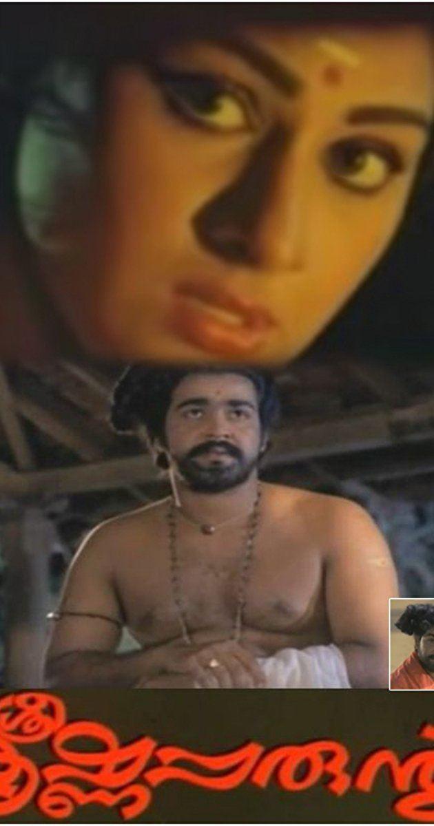 Sreekrishna Parunthu Shree Krishnaparanthu 1984 IMDb