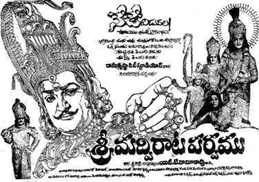 Sri Madvirata Parvam Sri Madvirata Parvam Wikipedia