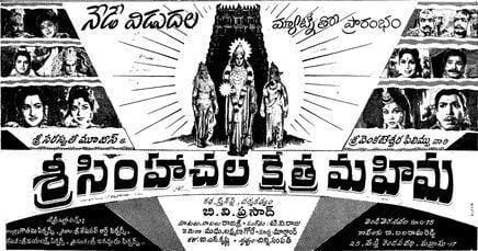 Sri Simhachala Kshetra Mahima movie poster