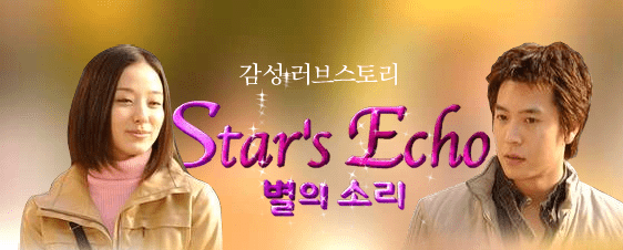Star's Echo Asian Drama Review Star39s Echo Asian Addicts Anonymous