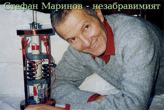 Stefan Marinov RedJediEvolutioncom Ver Tema Stefan Marinov resumen
