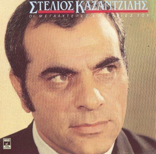 Stelios Kazantzidis Very Best of Stelios Kazantzidis Stelios Kazantzidis Songs