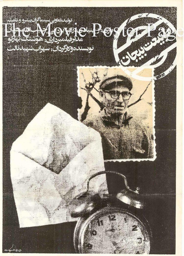 Still Life (1974 film) Movie Poster Collecting Still Life Zadour Bonyadi