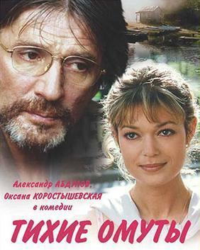 Still Waters (2000 film) Still Waters 2000 film Wikipedia
