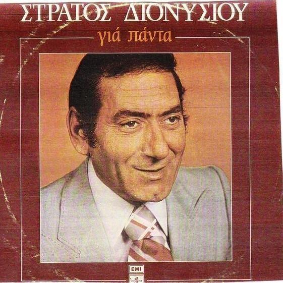 Stratos Dionysiou STRATOS DIONISIOU YA PANDA DIONISIOU STRATOS mp3 buy full tracklist