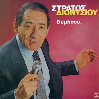 Stratos Dionysiou STRATOS DIONISIOU Lyrics Playlists Videos Shazam
