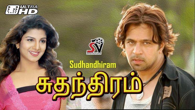 Sudhandhiram Action King Arjun sudhandhiram tamil full movie Arjun Rambha