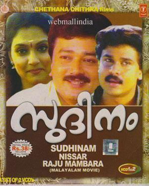 Sudhinam wwwwebmallindiacomimgfilmmalayalammalsudhin