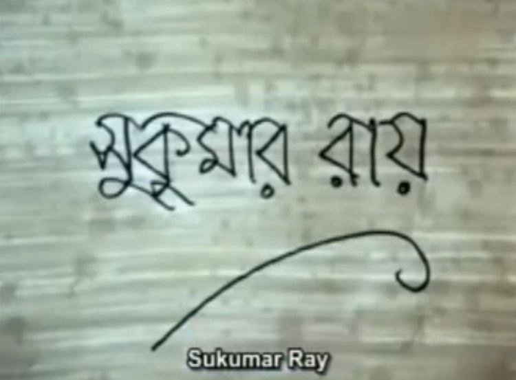 Sukumar Ray (film) movie poster