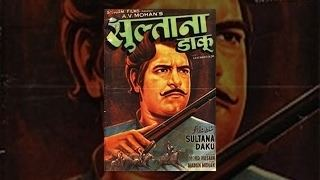 Daku Sultana Part 1 1