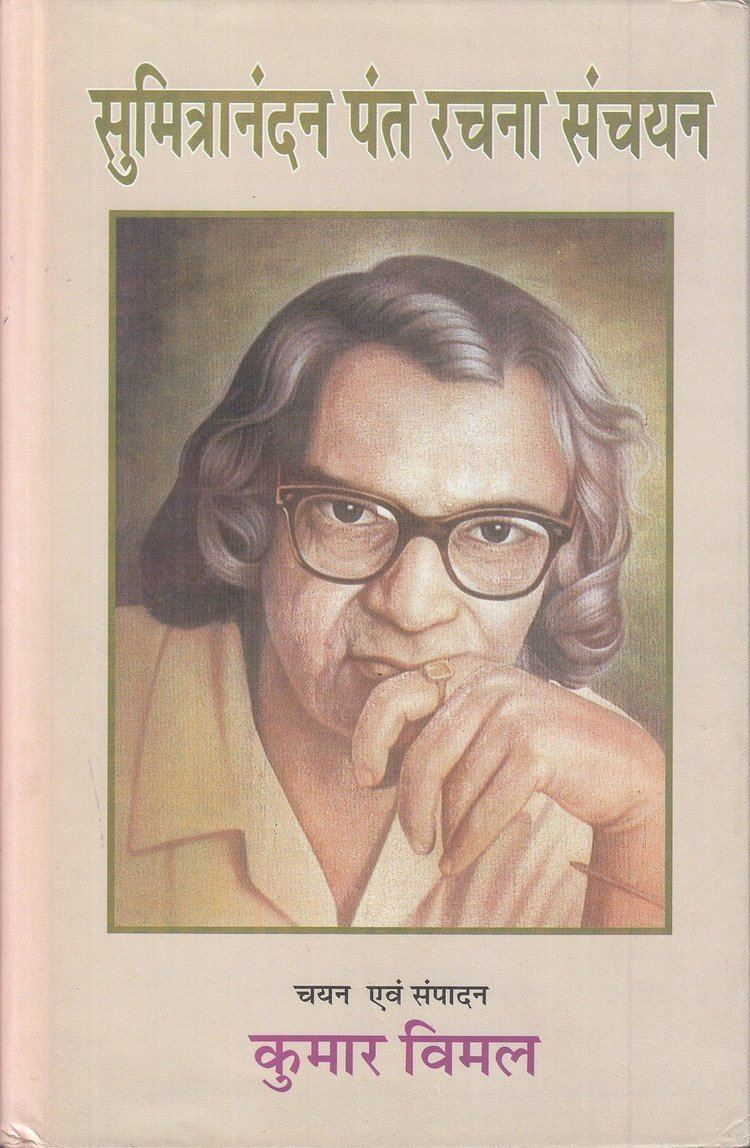 Sumitranandan Pant Buy Sumitranandan Pant Rachna Sanchayan Book Online at Low