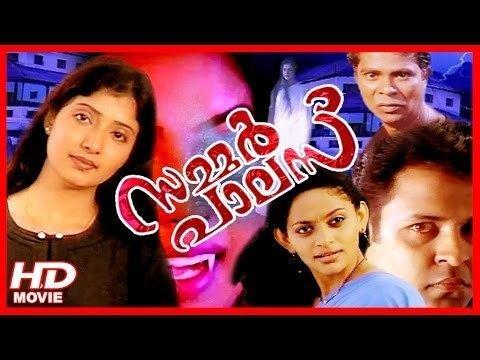 Summer Palace (2000 film) Summer Palace Horror Malayalam Full Movie Krishna Kumar Lena