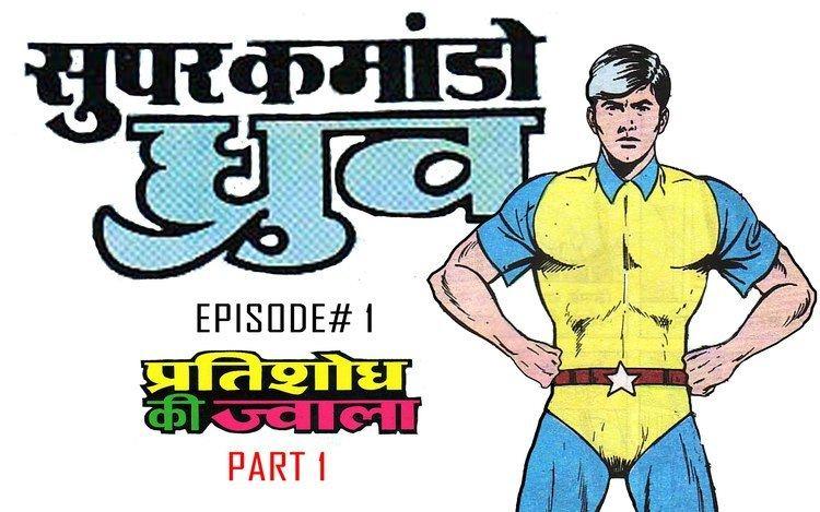 Super Commando Dhruva l Super Commando Dhruva l Pratishodh ki Jwala l Episode 1 l Digital