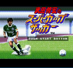Super Goal! 2 Super Goal 2 Download ROMs Super Nintendo Entertainment