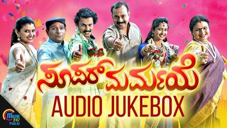 Super Marmaye Super Marmaye Tulu Movie All songs Juke Box YouTube