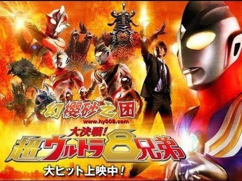 Superior Ultraman 8 Brothers Superior Ultraman 8 Brothers Bridged YouTube