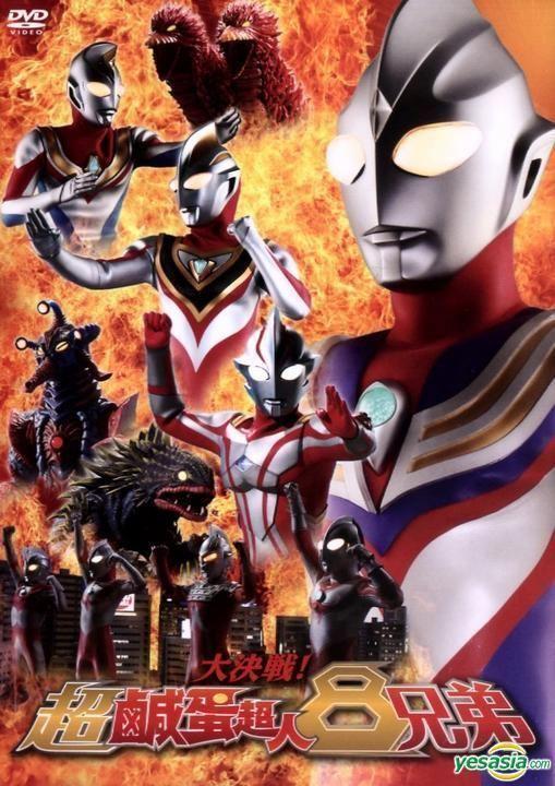 Superior Ultraman 8 Brothers YESASIA Superior Ultraman 8 Brothers DVD Taiwan Version DVD