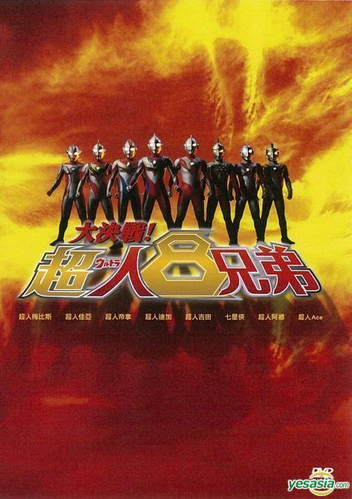 Superior Ultraman 8 Brothers YESASIA Superior Ultraman 8 Brothers DVD Hong Kong Version DVD
