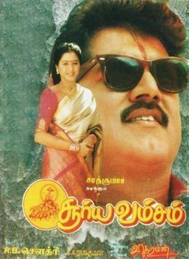 Suryavamsam movie poster