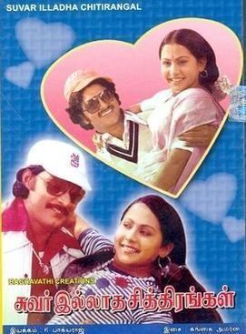 Suvarilladha Chiththirangal movie poster