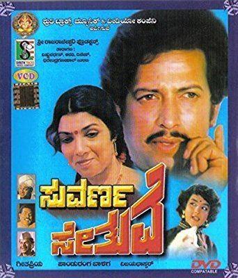 Suvarna Sethuve Amazonin Buy Suvarna Sethuve DVD Bluray Online at Best Prices in