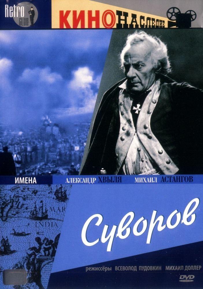 Suvorov (film) httpswwwkinopoiskruimagesfilmbig44040jpg