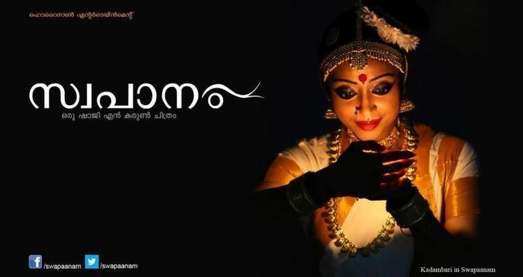 Swapaanam Swapaanam Music Review Malayalam SoundtrackSreevalsan J Menon
