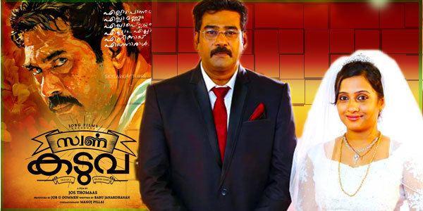 Swarna Kaduva Swarna Kaduva review Swarna Kaduva Malayalam movie review story