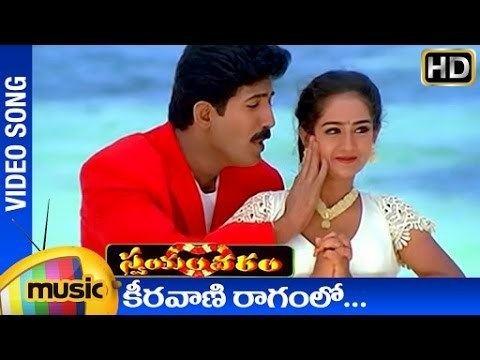 Swayamvaram (1999 film) Swayamvaram Telugu Movie Songs Keeravani Ragamlo Video Song Venu
