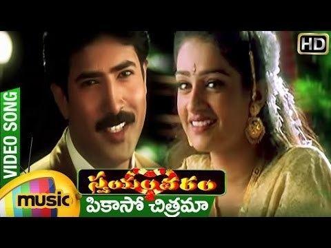 Swayamvaram (1999 film) Swayamvaram Telugu Movie Songs Picasso Chitrama Song Venu Laya