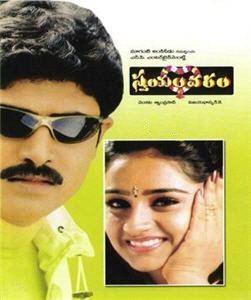 Swayamvaram (1999 film) Swayamvaram 1999 Telugu Movie Review Rating Venu Thottempudi